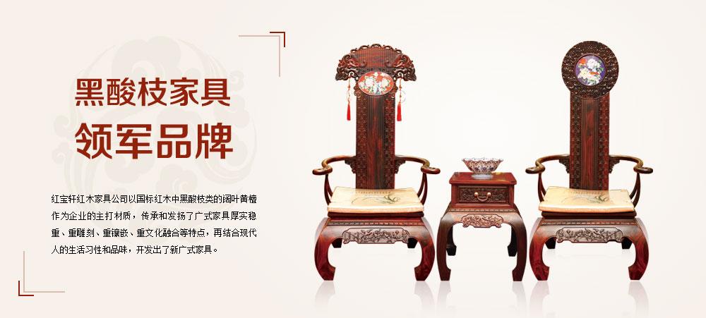 中山红宝轩红木家具有限公司