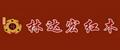 昆明林达宏红木