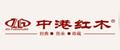广西南宁中港古典红木家具有限公司