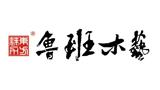 江西魯班木藝產業有限公司