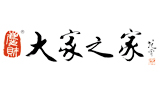 莆田市大家之家古典家具有限公司