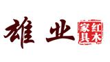 江门市新会区雄业家具有限公司