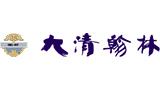 東陽市大清翰林古典藝術家具有限公司