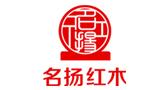 中山名扬红木家具有限公司