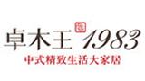 浙江卓木王紅木家俱有限公司