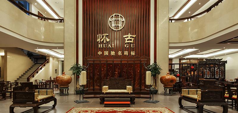 福建省仙游怀古木业有限公司