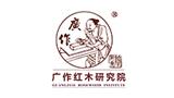 廣作紅木研究院