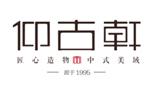 莆田市仙游仰古轩古典家具有限公司