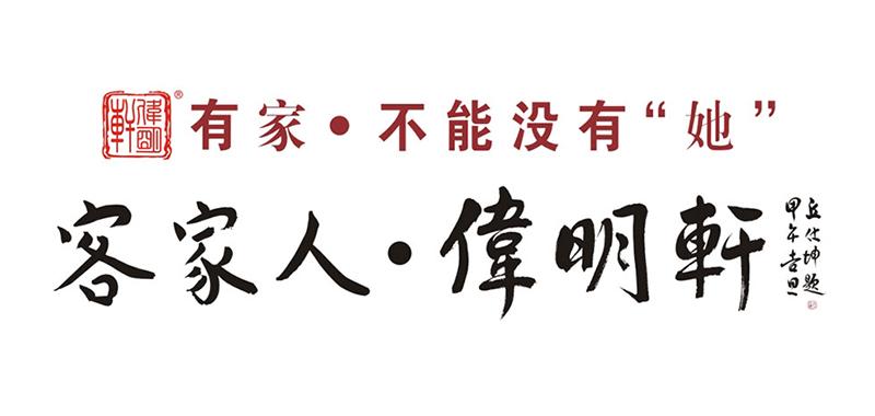 五华伟明轩红木家具文化有限公司