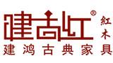 江门市建鸿古典家具无限公司