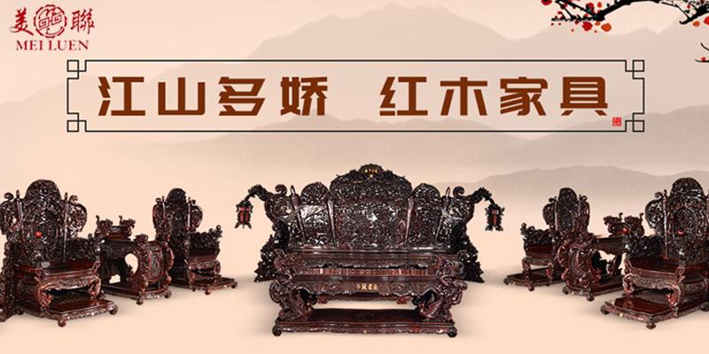 中国美联家私有限公司