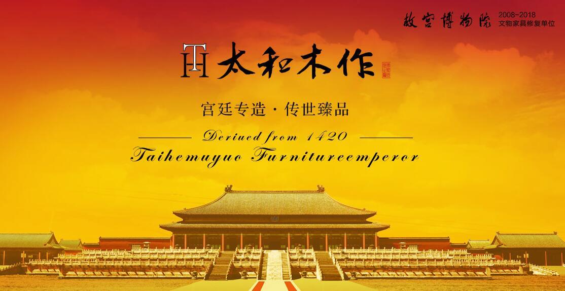 北京世纪宣和中式古典家具技术研究院