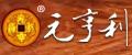北京元亨利硬木家具有限公司