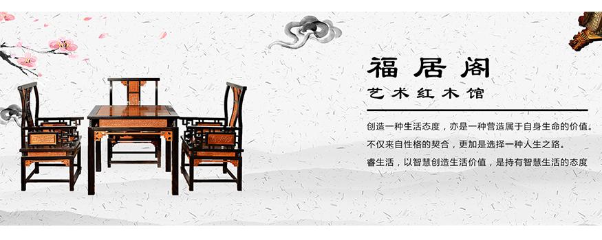 长沙福居阁红木馆