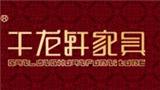 干龙轩红木家具