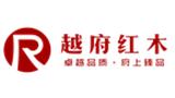 浙江东阳越府红木家具有限公司