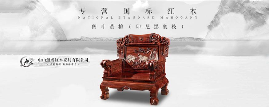 中山市無名红木家具有限公司(无名红木)