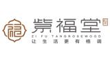 东阳市吉盛红木家具有限公司(紫福堂红木)
