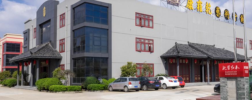 上海航管红木家具有限公司