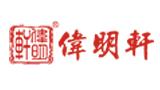 中山市伟明轩红木家具有限公司