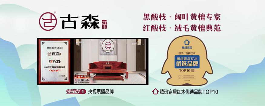 东阳古森家具有限公司