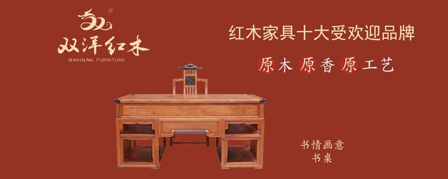 東陽市雙洋紅木家具有限公司