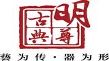东阳市南马明尊古典家具厂
