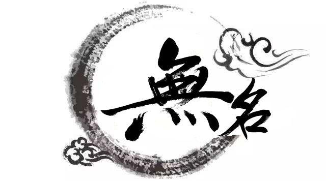 中山市無名红木家具有限公司(无名红木)标志