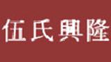 台山伍氏兴隆明式家具有限公司