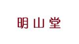 福建省明山堂古典家具有限公司