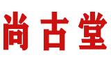 尚古堂红木艺术收藏馆