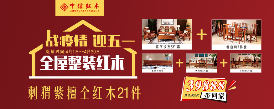 东阳中信红木家具有限公司