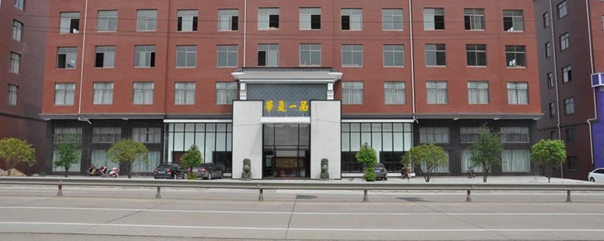 东阳市远达红木家具有限公司