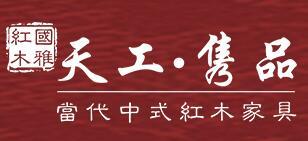 中山市天工隽品红木家具有限公司