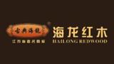 南京海龙红木制品有限公司