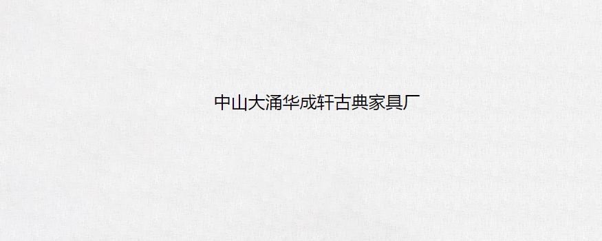 中山大涌华成轩古典家具厂