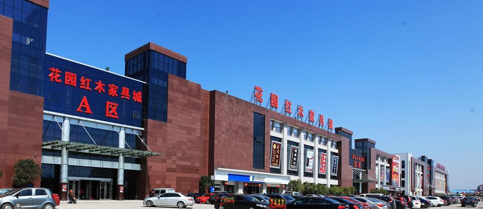 东阳市花园红木家具开发有限公司