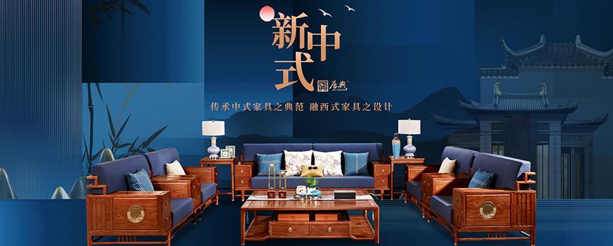 江门市居典红木家具有限公司