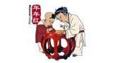 年年红家具(国际)集团有限公司
