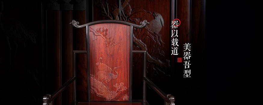 东阳市横店万事红古典红木家具有限公司