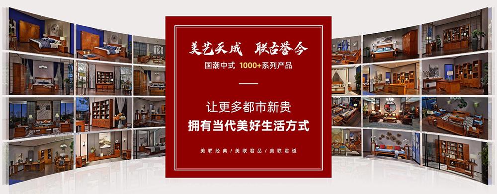 深圳市艺美联家私实业有限公司