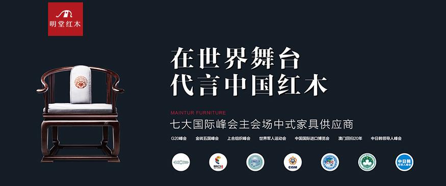 东阳明堂红木家具有限公司