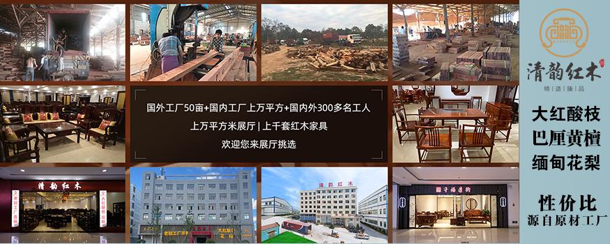 清韵古典红木家具有限公司
