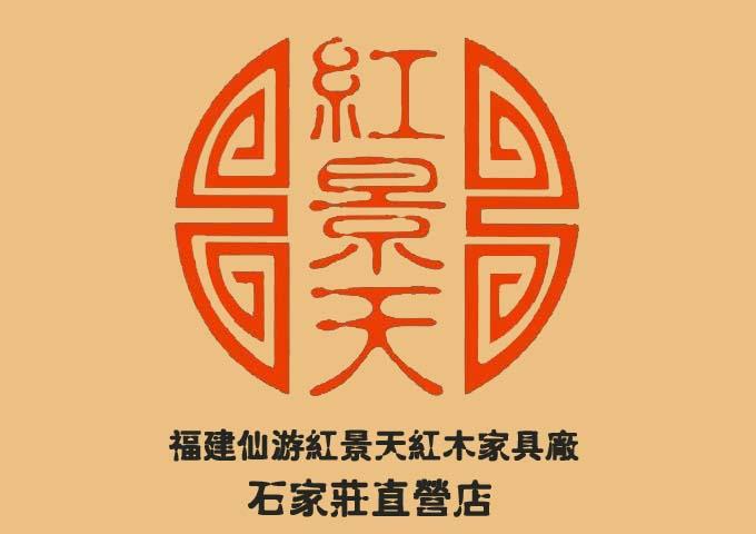 仙游红景天红木家具厂标志