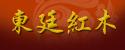 东阳市东廷红木家具厂
