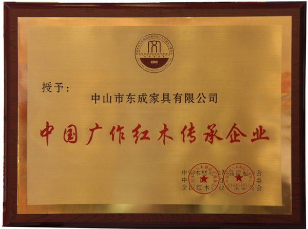 中國廣作紅木傳承企業