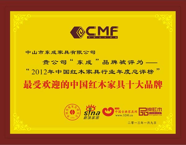 2012最受歡迎的中國紅木家具十大品牌