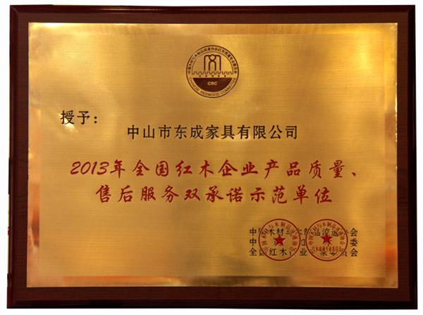 2013紅木企業產品質量、售后服務雙承諾示范企業