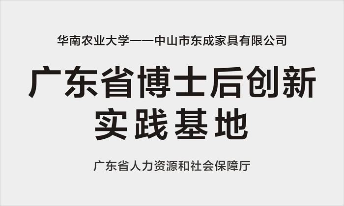 广东省博士后创新实践基地