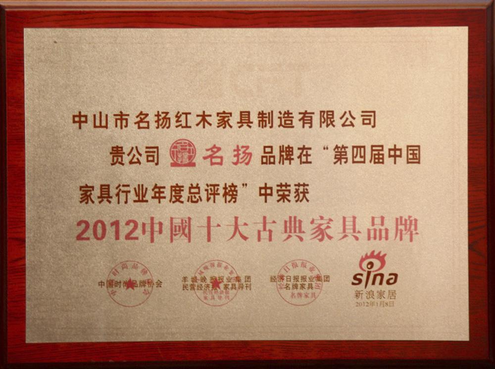 2012中国十大古典家具品牌